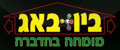 ביו באג: הדברה בתל אביב והסביבה
