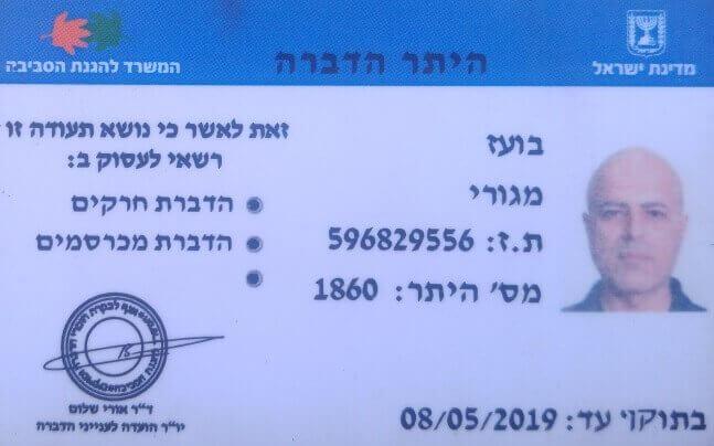 license - boaz